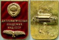 Знак Дипломатическая академия МИД СССР, 1947 год.