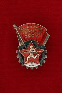 знак гто 2 -я степень, период ссср 1930 гг