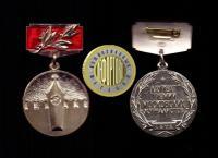 знак Лауреат премии Московских журналистов 1972 год.