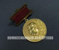 знак лауреата сталинской премии 1 степени 1952 года.