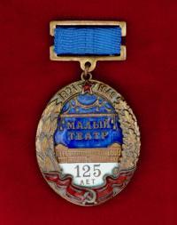 знак малый театр 125 лет 1924-1949 гг.