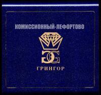 знак Морской Лоцман России Морфлот