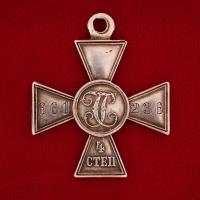 знак отличия военного ордена св. георгия IV степени № 661236
