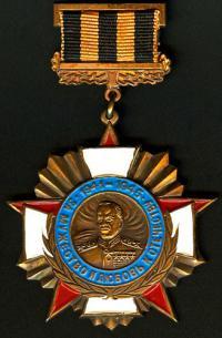 """знак памятный - """"За мужество и любовь к отечеству""""."""
