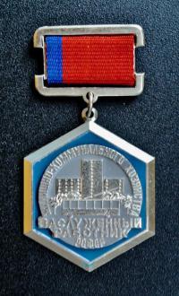 Знак Заслуженный работник жилищно-коммунального хозяйства РСФСР.