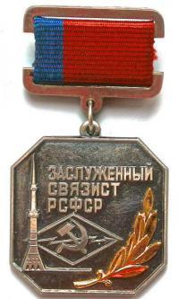 знак заслуженный связист рсфср